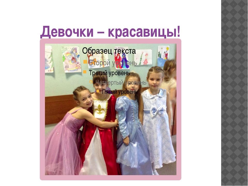 Девочки – красавицы!