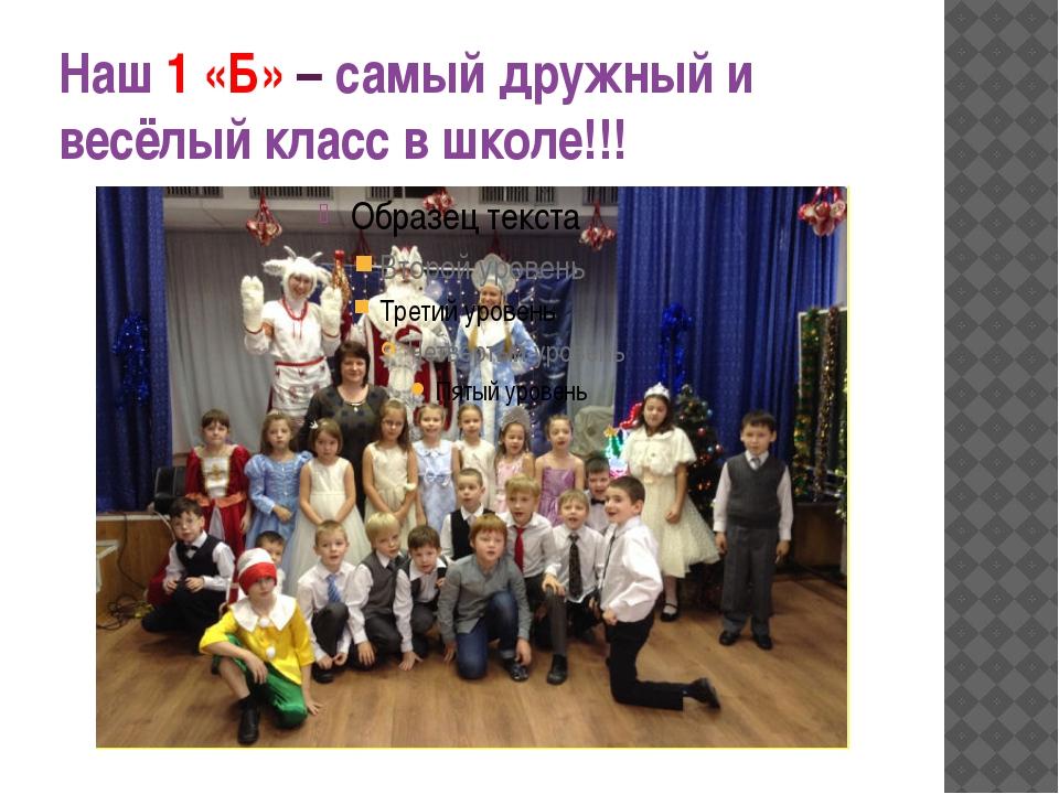 Наш 1 «Б» – самый дружный и весёлый класс в школе!!!