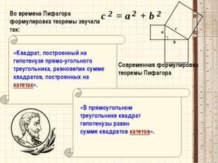 Во времена Пифагора формулировка теоремы звучала так: «Квадрат, построенный н