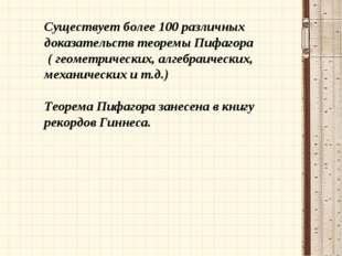 Существует более 100 различных доказательств теоремы Пифагора ( геометрически