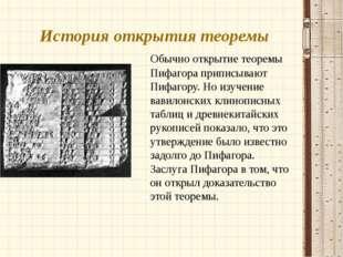 История открытия теоремы Обычно открытие теоремы Пифагора приписывают Пифагор