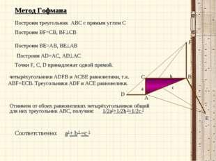 Метод Гофмана Построим треугольник ABC с прямым углом С Построим BF=CB, BFCB
