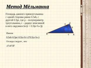 Метод Мёльманна Площадь данного прямоугольника с одной стороны равна 0.5ab, с