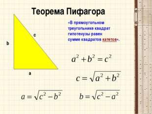 «В прямоугольном треугольнике квадрат гипотенузы равен сумме квадратов катето
