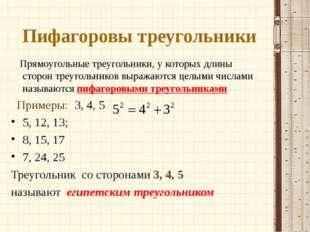 Пифагоровы треугольники Прямоугольные треугольники, у которых длины сторон тр