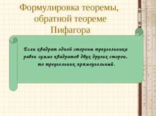 Формулировка теоремы, обратной теореме Пифагора Если квадрат одной стороны тр