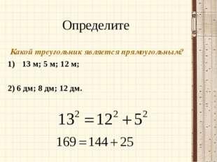 Определите Какой треугольник является прямоугольным? 13 м; 5 м; 12 м; 2) 6 дм