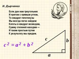 Если дан нам треугольник И притом с прямым углом, То квадрат гипотенузы Мы вс