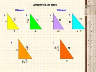 Самостоятельная работа 1 Вариант 2 Вариант 6 10 a 8 6 c 5 13 13 12 b a 1 2 1