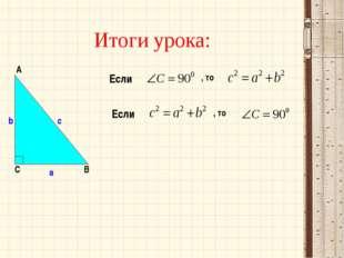 Итоги урока: A B C a b c Если , то Если , то