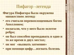 Пифагор -легенда Фигура Пифагора была окружена множеством легенд: его считали
