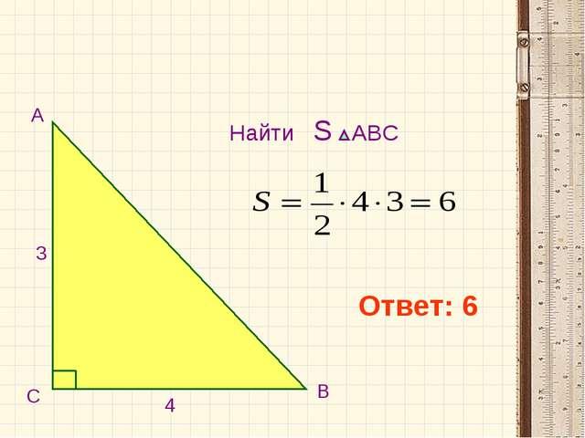 С В А 4 3 Ответ: 6