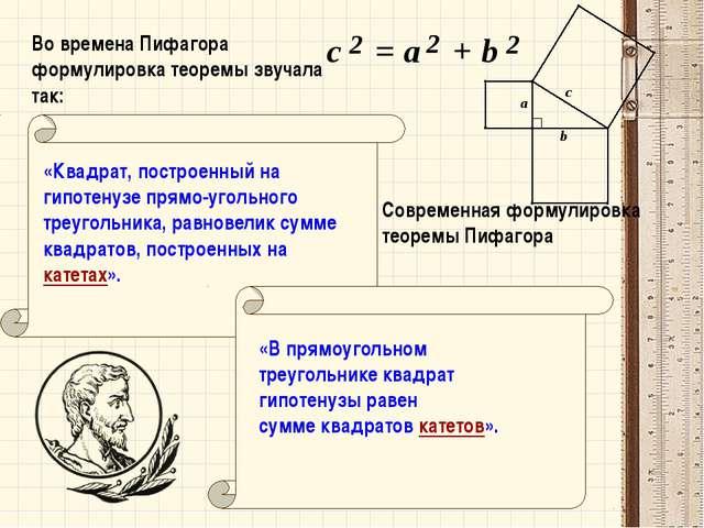 Во времена Пифагора формулировка теоремы звучала так: «Квадрат, построенный н...