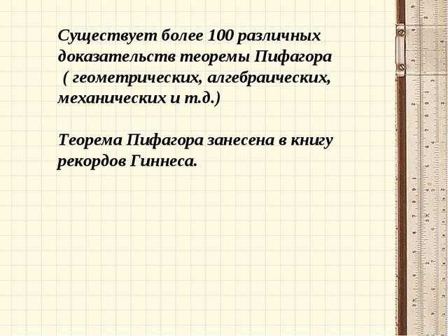 Существует более 100 различных доказательств теоремы Пифагора ( геометрически...