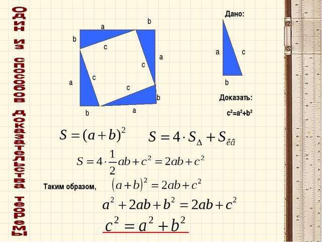 а c b Дано: Доказать: c2=a2+b2 a a a a b b b c c c Таким образом, c b