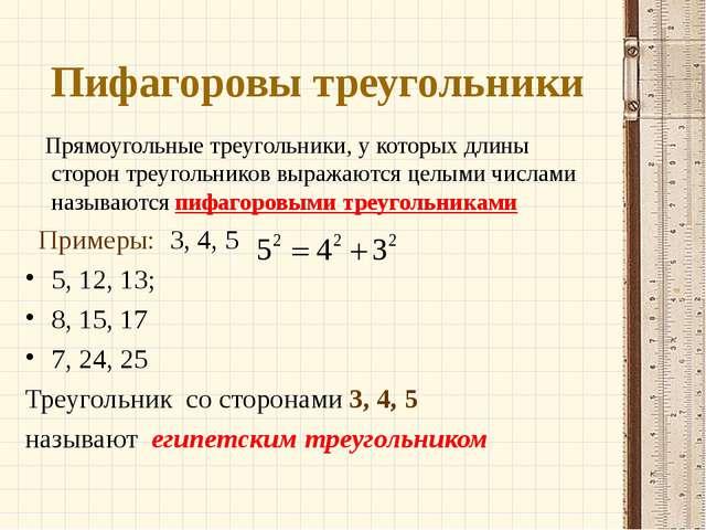 Пифагоровы треугольники Прямоугольные треугольники, у которых длины сторон тр...
