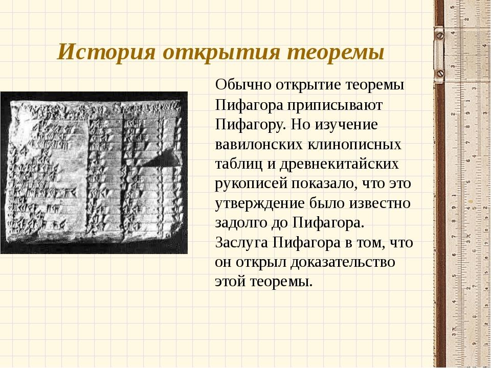 История открытия теоремы Обычно открытие теоремы Пифагора приписывают Пифагор...