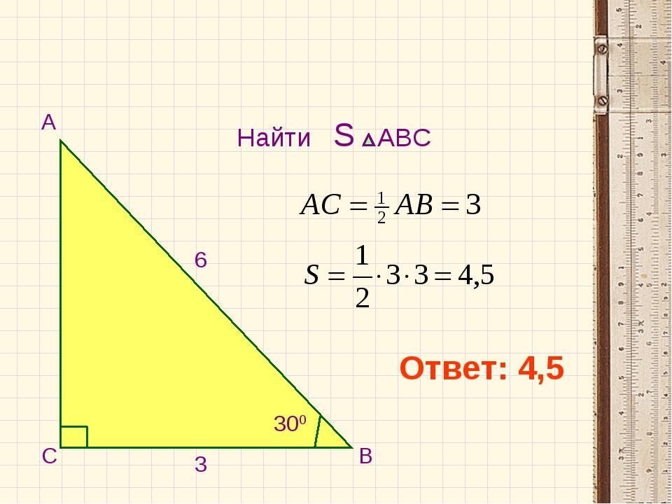 С В А 3 300 6 Ответ: 4,5
