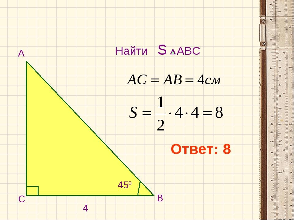 С В А 4 450 Ответ: 8