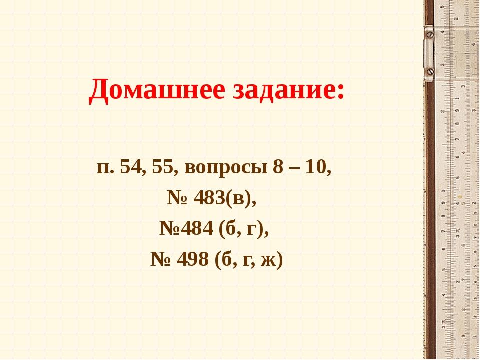 Домашнее задание: п. 54, 55, вопросы 8 – 10, № 483(в), №484 (б, г), № 498 (б,...