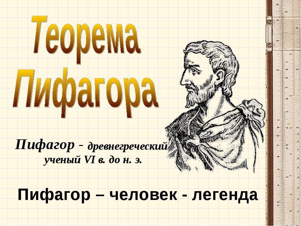 Пифагор – человек - легенда