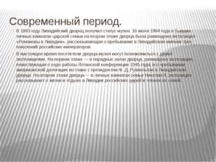 Современный период. В 1993 году Ливадийский дворец получил статус музея. 16 и