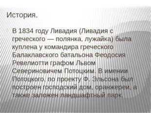 История. В1834 годуЛивадия (Ливадия с греческого— полянка, лужайка) была к
