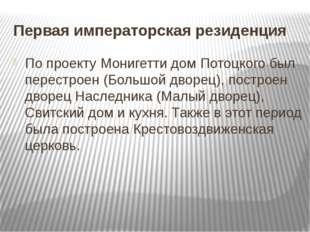 Первая императорская резиденция По проекту Монигеттидом Потоцкого был перест