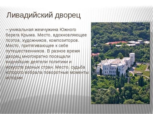 Ливадийский дворец – уникальная жемчужина Южного берега Крыма. Место, вдохнов...