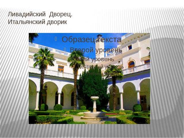 Ливадийский Дворец. Итальянский дворик