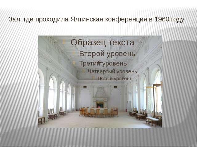 Зал, где проходила Ялтинская конференция в 1960 году
