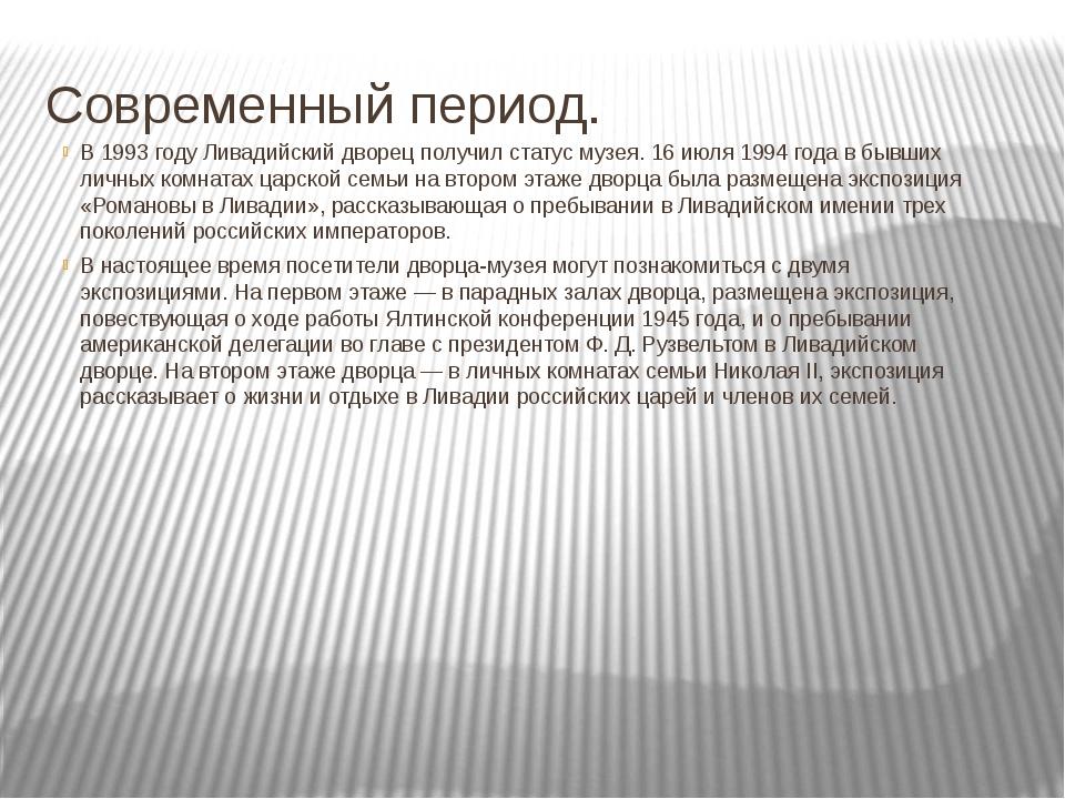 Современный период. В 1993 году Ливадийский дворец получил статус музея. 16 и...
