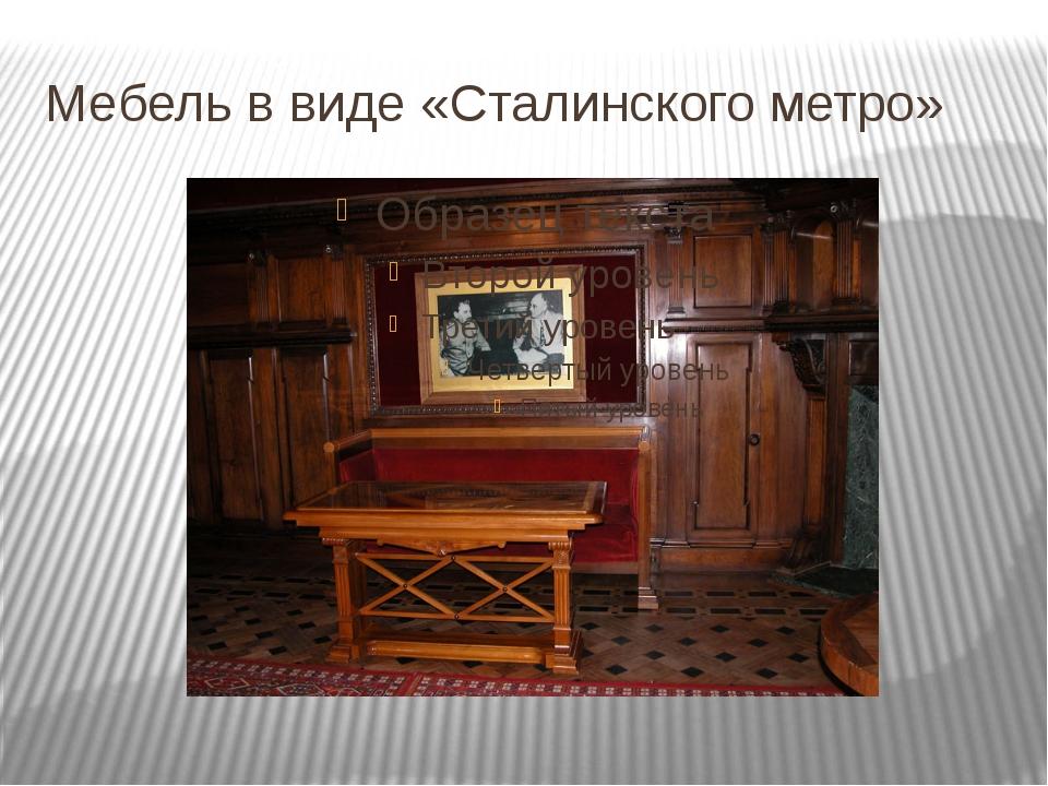 Мебель в виде «Сталинского метро»