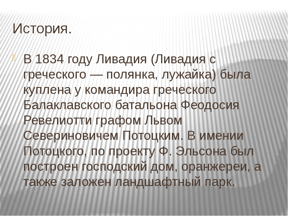 История. В1834 годуЛивадия (Ливадия с греческого— полянка, лужайка) была к...