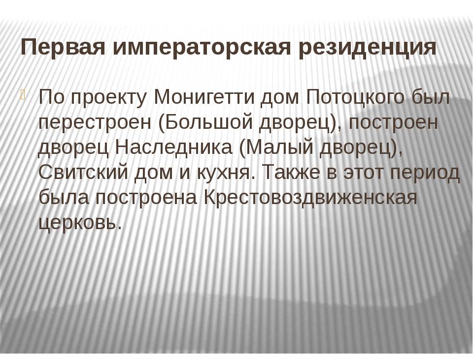 Первая императорская резиденция По проекту Монигеттидом Потоцкого был перест...