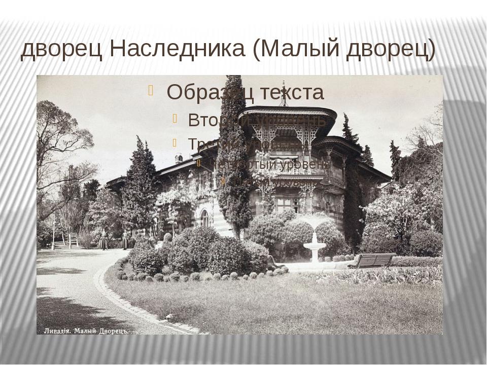 дворец Наследника (Малый дворец)