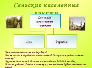 Сельские населенные пункты Чем отличаются села от деревень? Какие поселки гор