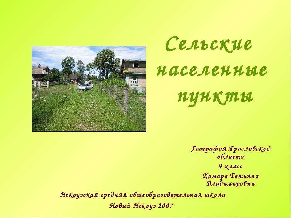 Сельские населенные пункты География Ярославской области 9 класс Камара Татья...