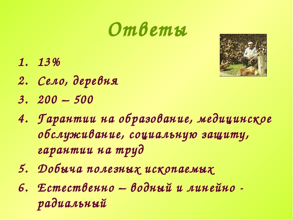 Ответы 13% Село, деревня 200 – 500 Гарантии на образование, медицинское обслу...
