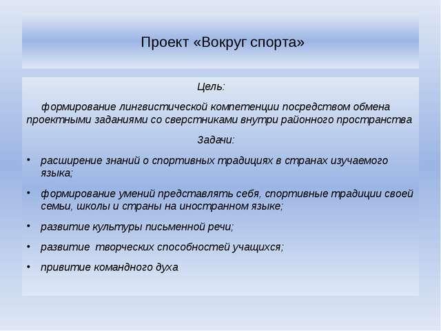Проект «Вокруг спорта» Цель: формирование лингвистической компетенции посред...