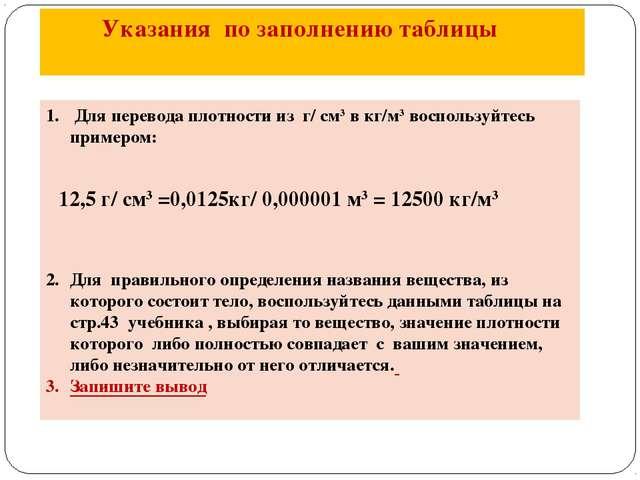Для перевода плотности из г/ см3 в кг/м3 воспользуйтесь примером: 12,5 г/ см...