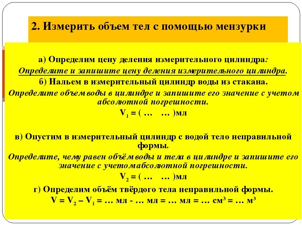 2. Измерить объем тел с помощью мензурки . а) Определим цену деления измерите...