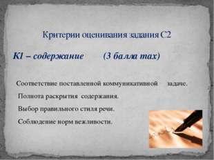 К1 – содержание (3 балла max) Соответствие поставленной коммуникативной задач