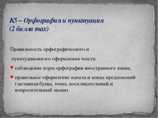 Правильность орфографического и пунктуационного оформления текста: соблюдени