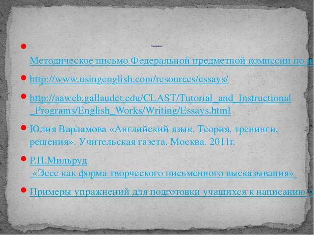 Методическое письмо Федеральной предметной комиссии по иностранным языкам ht...