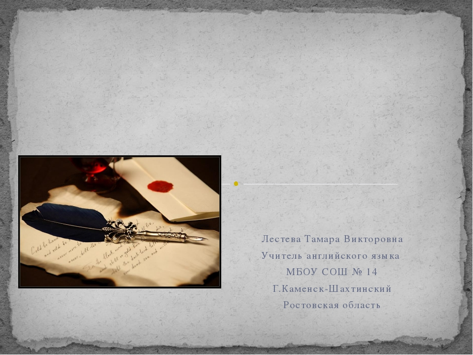 Лестева Тамара Викторовна Учитель английского языка МБОУ СОШ № 14 Г.Каменск-Ш...