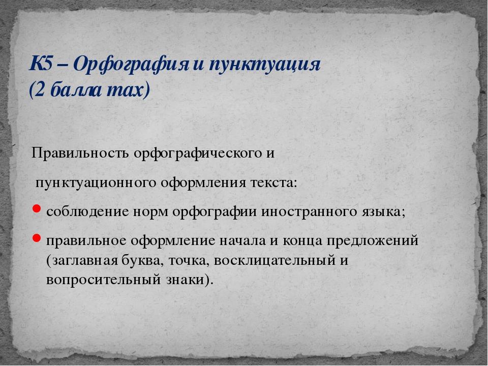 Правильность орфографического и пунктуационного оформления текста: соблюдени...