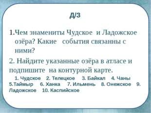 Д/З Чем знамениты Чудское и Ладожское озёра? Какие события связанны с ними? 2