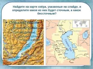 Найдите на карте озёра, указанные на слайде, и определите какое из них будет