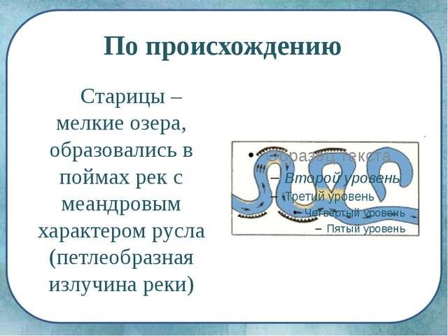 По происхождению Старицы – мелкие озера, образовались в поймах рек с меандров...